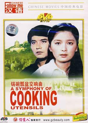 Chinglish Movie Poster