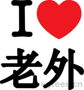 I Love Lao Wai