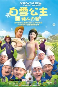Snow White the Power of Dwarfs Movie Poster